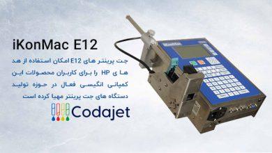 جت پرینتر صنعتی iKonMac E12