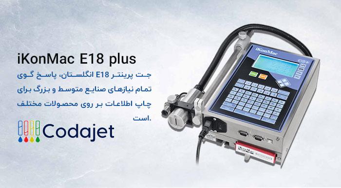 جت پرینتر صنعتی iKonMac E18 plus