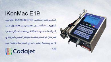 جت پرینتر صنعتی iKonMac E19