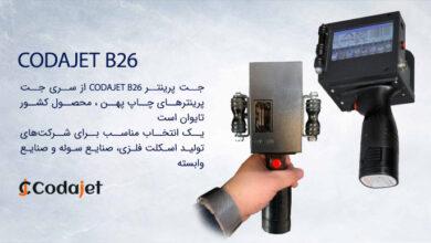 جت پرینتر دستی مدل codajet B26