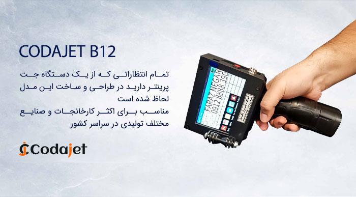 جت پرینتر دستی مدل codajet B12