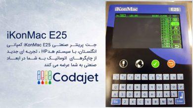 جت پرینتر صنعتی iKonMac E25