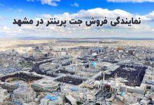 نمایندگی فروش جت پرینتر در مشهد