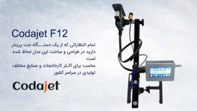 جت پرینتر صنعتی Codajet F12