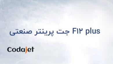 جت پرینتر صنعتی F12 plus